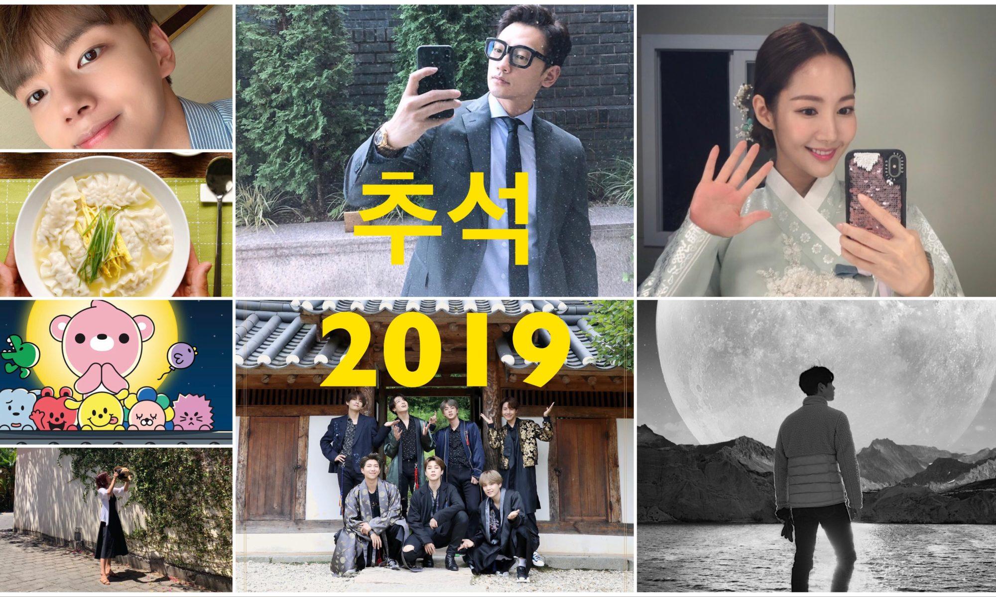Acción de gracias: Chuseok 추석 2019