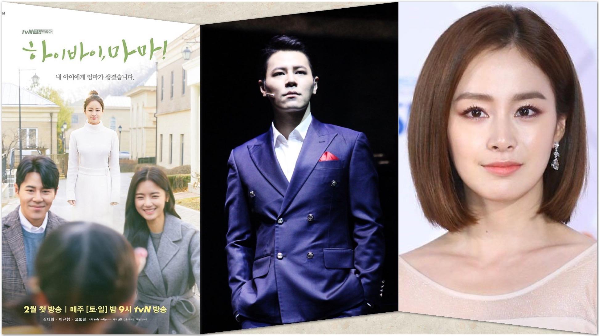 """Kim Tae Hee regresa a la pantalla chica en """"Hi Mom"""""""